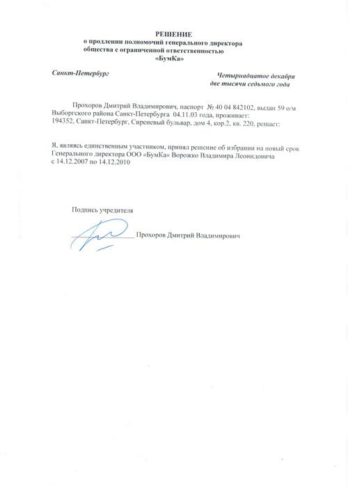 Протокол о Продление Полномочий Генерального Директора образец